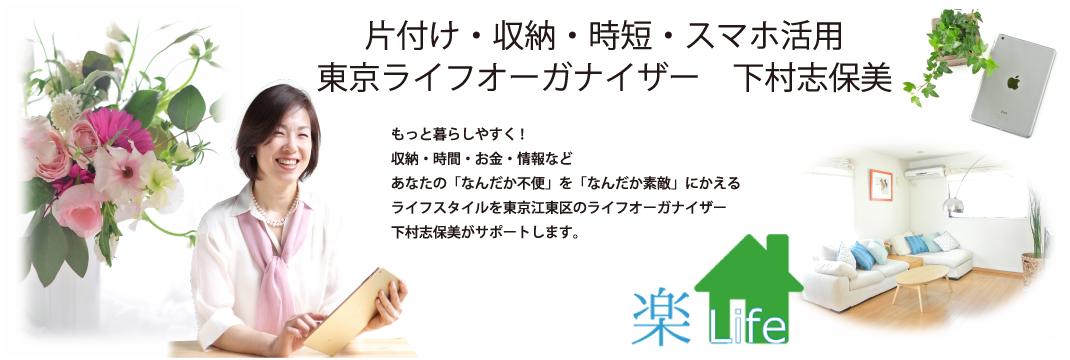 片づけ・収納・時短・スマホ活用 東京ライフオーガナイザー 下村志保美