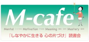M-cafeバナー